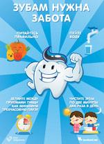 """Plakat """"Зубам нужна забота"""" vene keeles"""